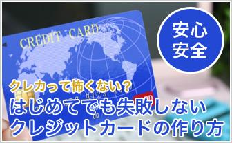 クレカって怖くない?はじめてでも失敗しないクレジットカードの作り方