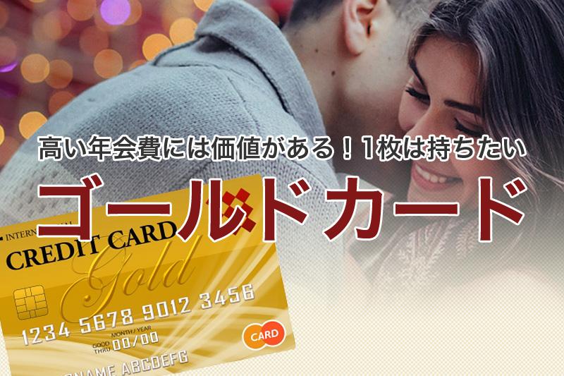 高い年会費には価値がある!1枚は持ちたいゴールドカード