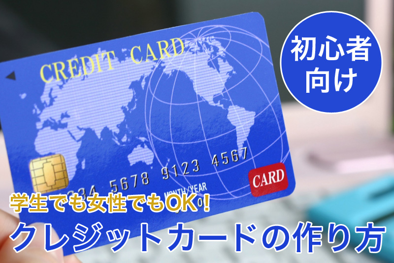 初心者向け 学生でも女性でもOK クレジットカードの作り方