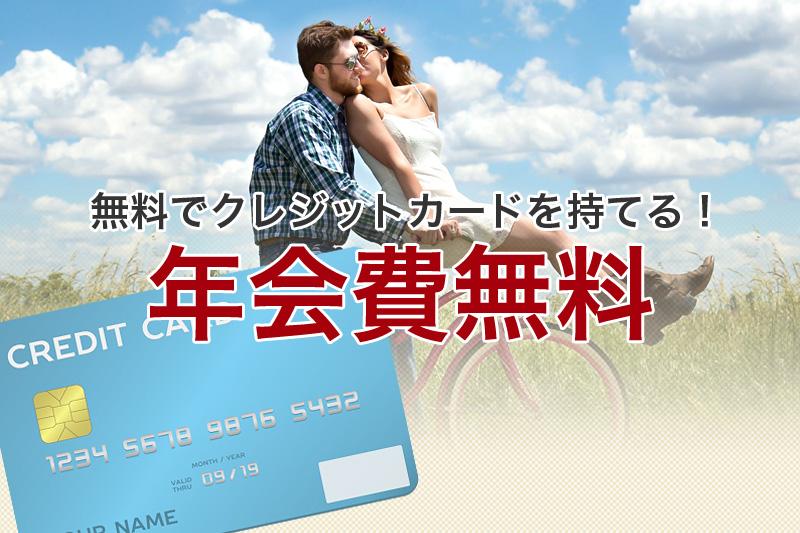 無料でクレジットカードを持てる!年会費無料