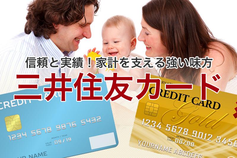 信頼と実績!家計を支える強い味方 三井住友カード