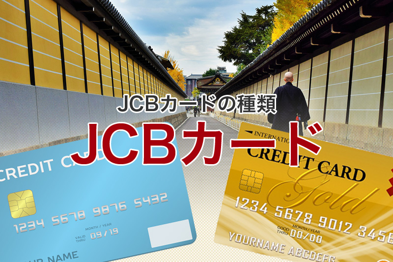 JCBカードの種類