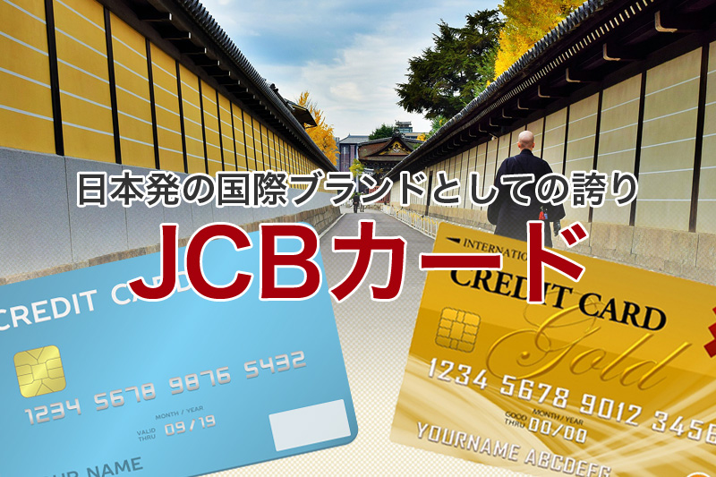 日本発の国際ブランドとしての誇り JCBカード