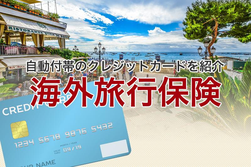 海外旅行保険 自動付帯のクレジットカードを紹介