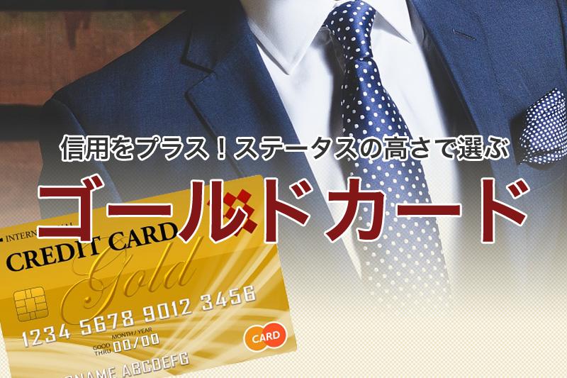信用をプラス!ステータスの高さで選ぶ ゴールドカード