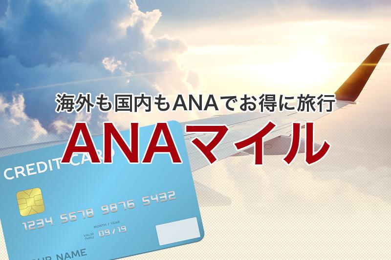 海外も国内もANAでお得に旅行 ANAマイル