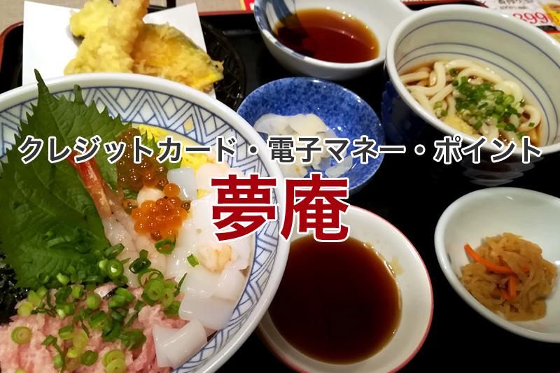 夢庵 クレジットカード 電子マネー ポイント