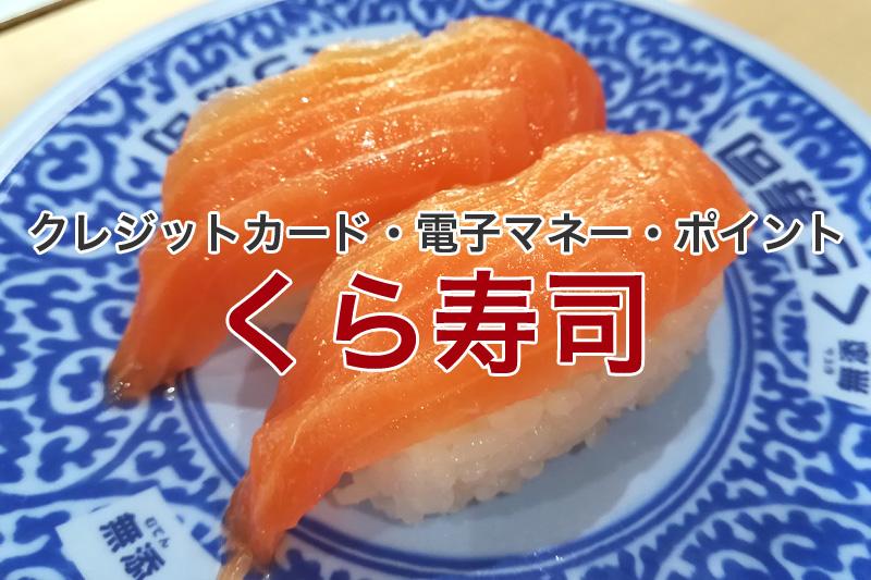 くら寿司 クレジットカード 電子マネー ポイント