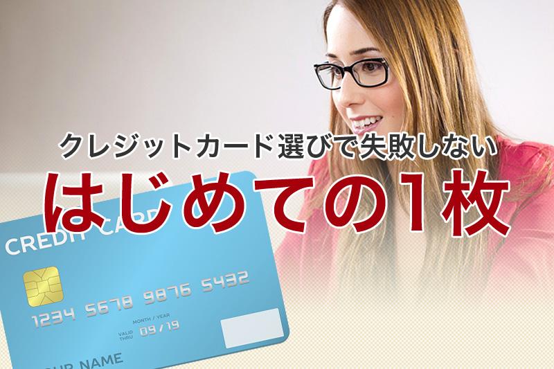 クレジットカード選びで失敗しない はじめての1枚
