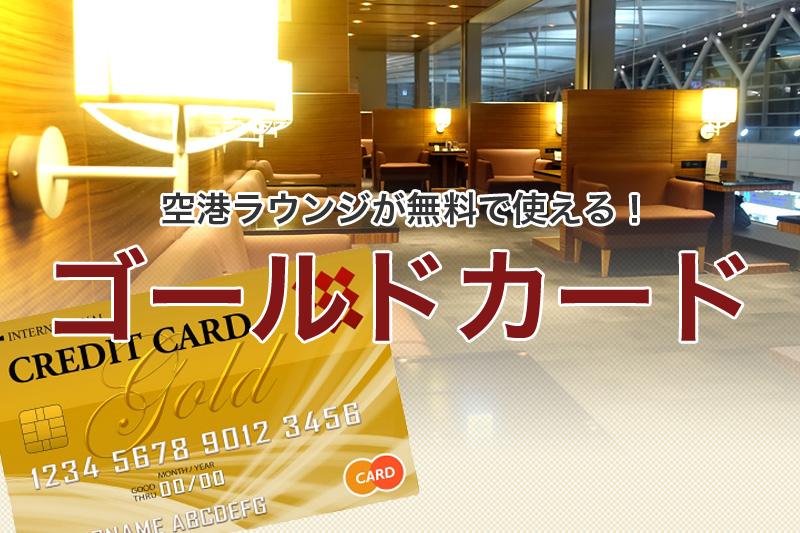 空港ラウンジが無料で使える!ゴールドカード