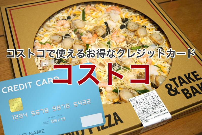 コストコで使えるお得なクレジットカード