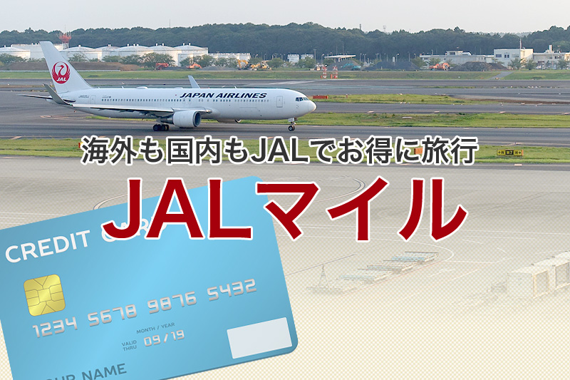 海外も国内もJALでお得に旅行 JALマイル
