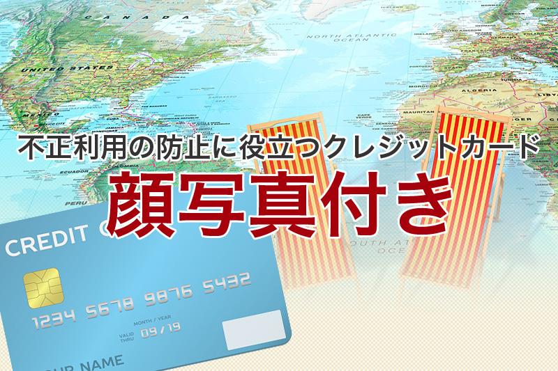 不正利用の防止に役立つクレジットカード 顔写真付き