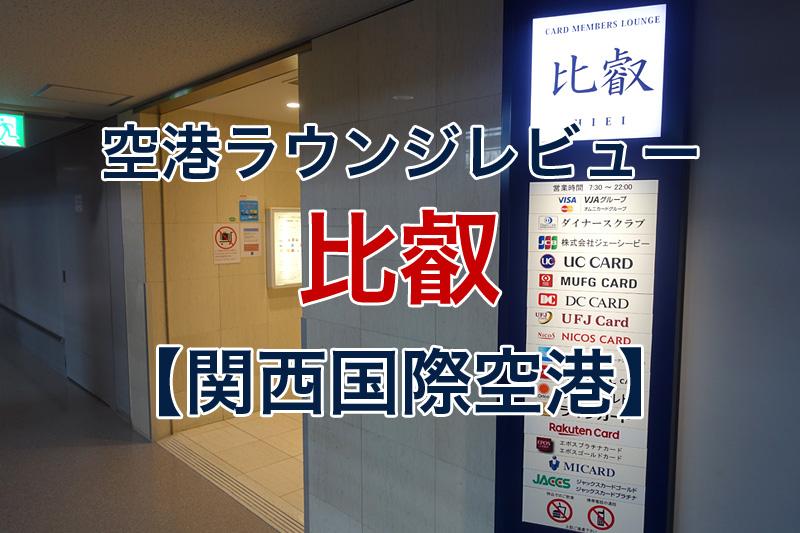 空港ラウンジレビュー 比叡 関西国際空港