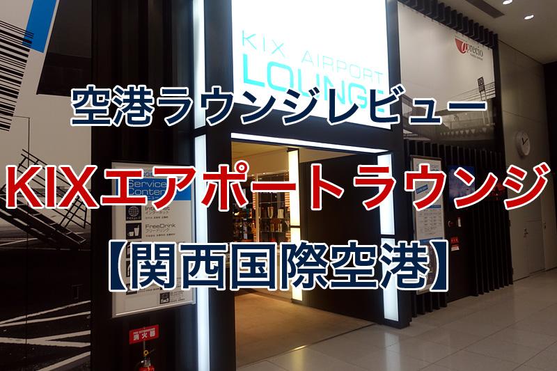 空港ラウンジレビュー KIXエアポートラウンジ 関西国際空港