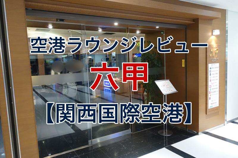 空港ラウンジレビュー 六甲 関西国際空港
