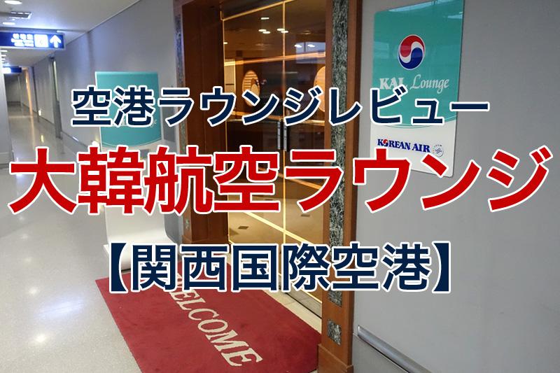 空港ラウンジレビュー 大韓航空ラウンジ 関西国際空港