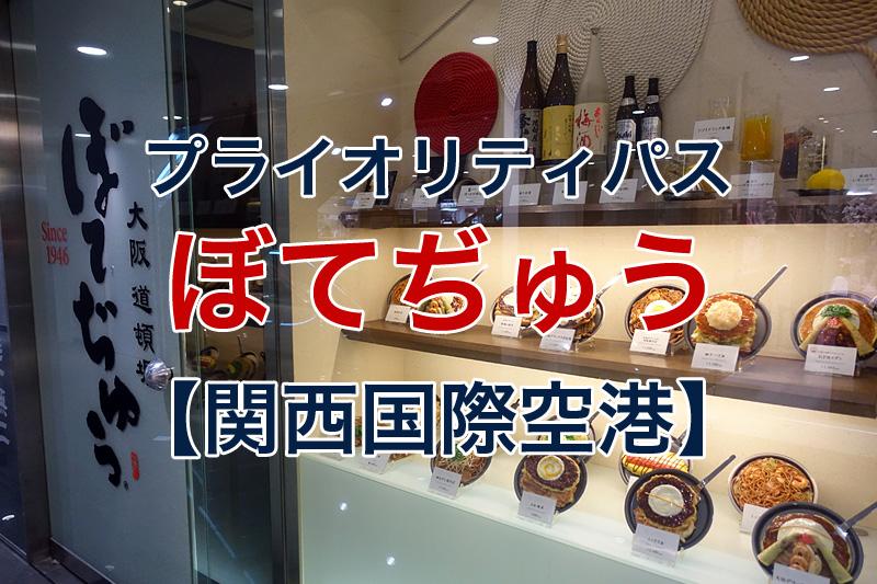 プライオリティパス ぼてぢゅう 関西国際空港