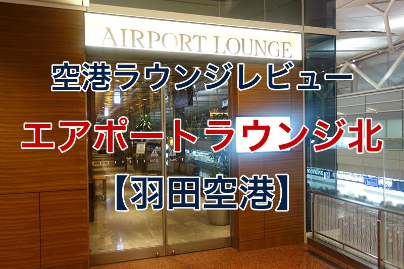空港ラウンジレビュー エアポートラウンジ北 羽田空港