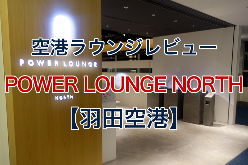 空港ラウンジレビュー POWER LOUNGE NORTH 羽田空港