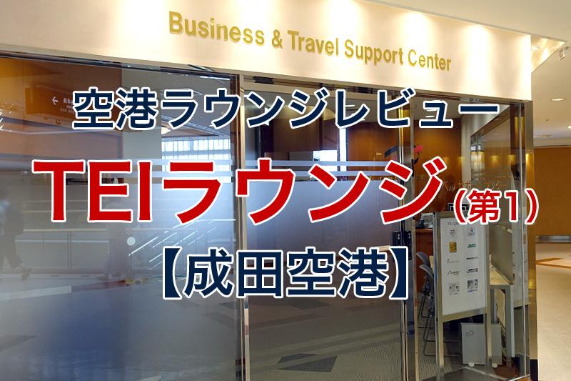 空港ラウンジレビュー TEIラウンジ第1 成田空港
