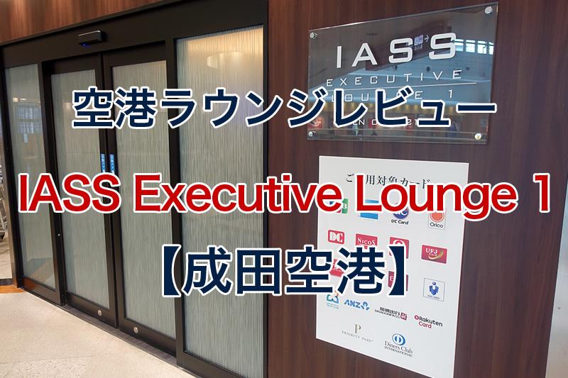 空港ラウンジレビュー IASS Executive Lounge 1 成田空港