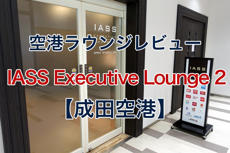 空港ラウンジレビュー IASS Executive Lounge 2 成田空港