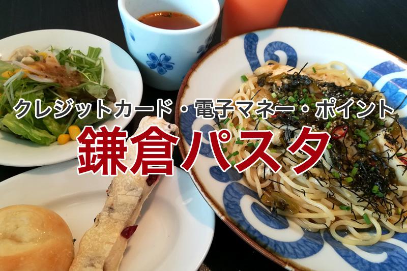 鎌倉パスタ クレジットカード 電子マネー ポイント