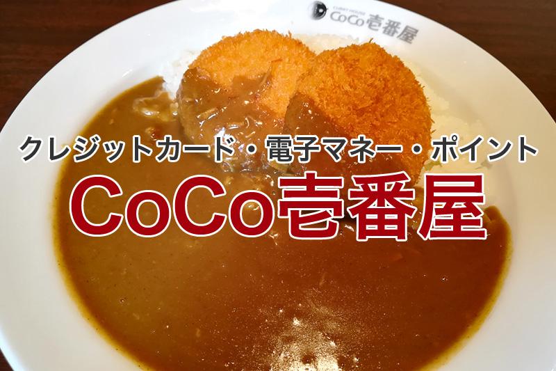 CoCo壱番屋 クレジットカード 電子マネー ポイント