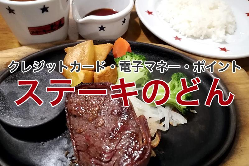 ステーキのどん クレジットカード 電子マネー ポイント