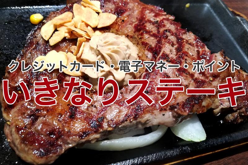 いきなりステーキ クレジットカード 電子マネー ポイント