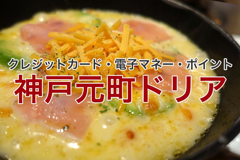 神戸元町ドリア クレジットカード 電子マネー ポイント
