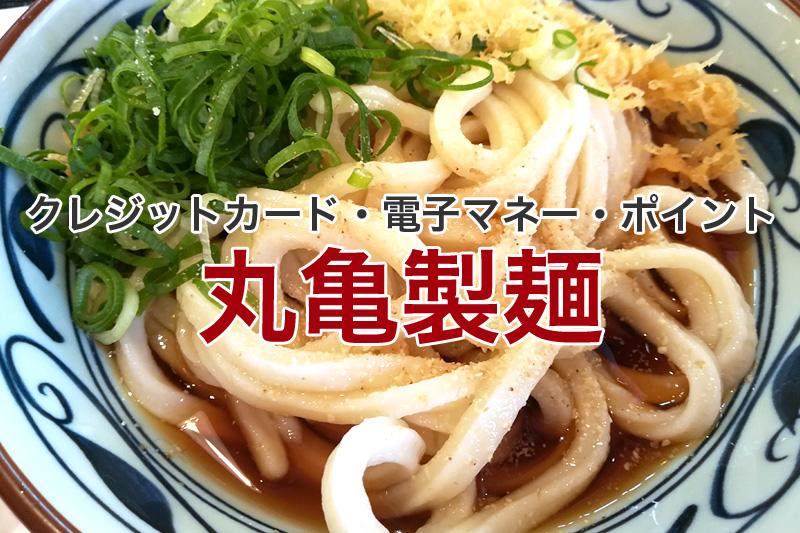 丸亀製麺 クレジットカード 電子マネー ポイント
