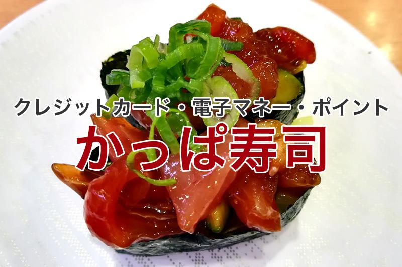 かっぱ寿司 クレジットカード 電子マネー ポイント