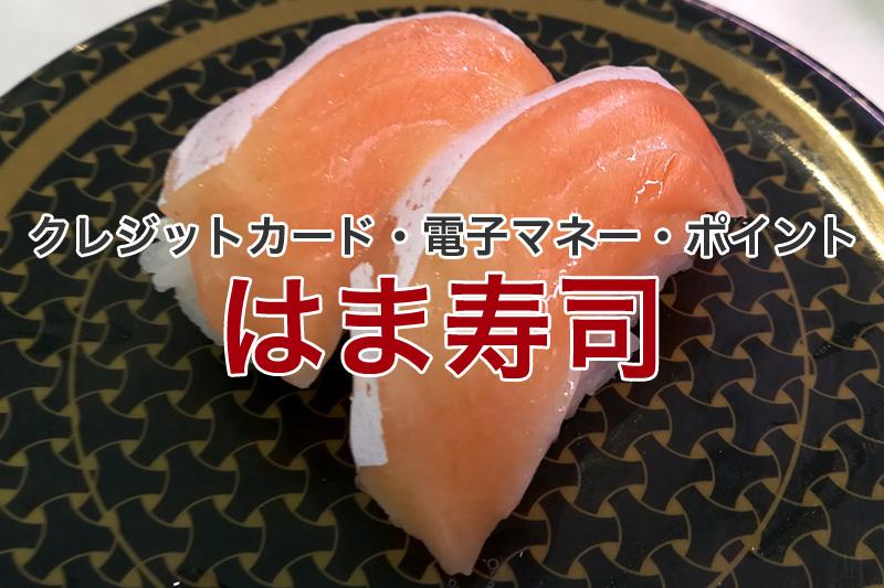 はま寿司 クレジットカード 電子マネー ポイント