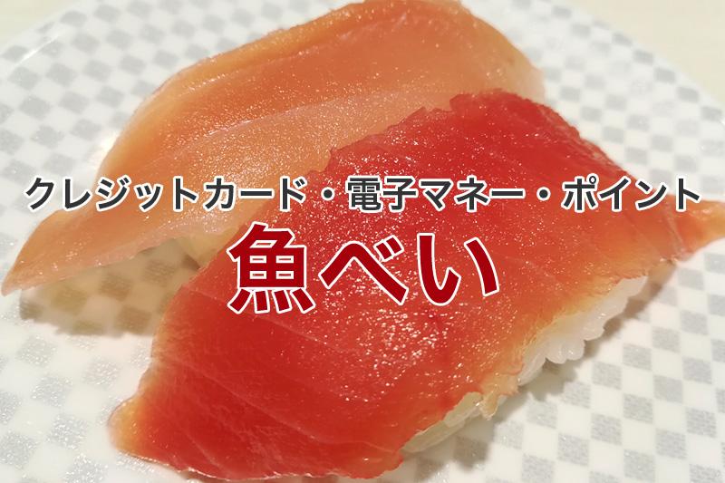 魚べい クレジットカード 電子マネー ポイント