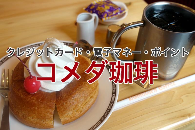 コメダ珈琲 クレジットカード 電子マネー ポイント