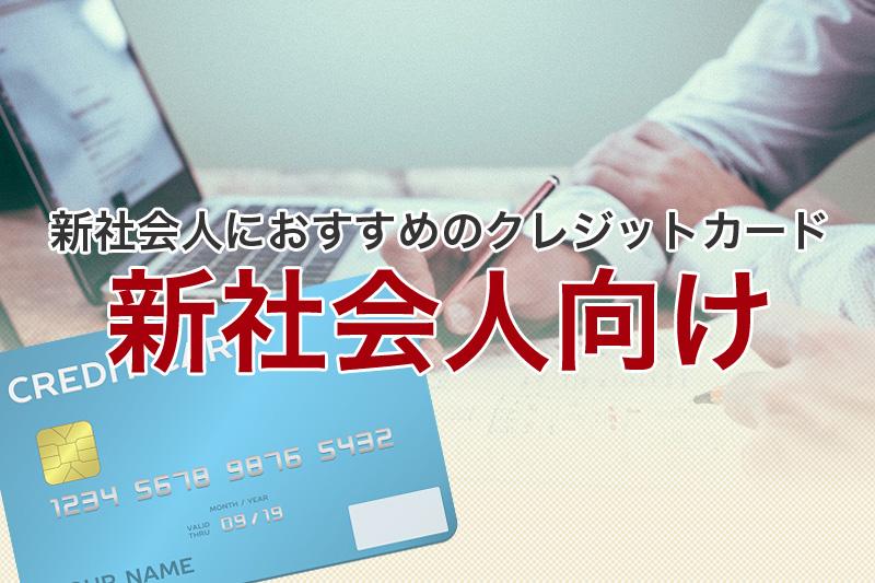 新社会人におすすめのクレジットカード 新社会人向け